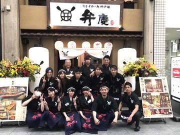 鶏えもん なんば店/(株)コズミックダイナー(3164640)のアルバイト情報