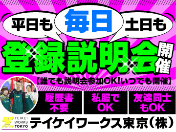 テイケイワークス東京(株) 千葉支店のアルバイト情報