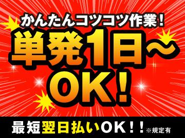 株式会社フルキャスト 埼玉支社/FN1009F-AAのアルバイト情報