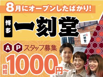 博多一刻堂/春吉店のアルバイト情報