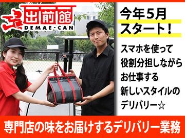 朝日新聞町田東部販売株式会社 デリバリーサービス町田のアルバイト情報