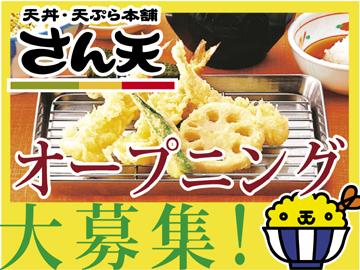 天丼・天ぷら本舗 さん天 四條畷店のアルバイト情報