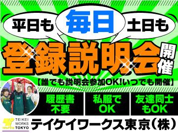 テイケイワークス東京(株) 大和支店のアルバイト情報
