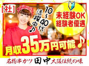 串カツ田中 千歳烏山店/方南町店/梅ヶ丘店のアルバイト情報