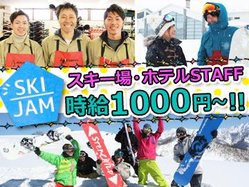 東急リゾートサービス スキージャム勝山のアルバイト情報