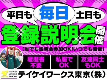 テイケイワークス東京(株) 津田沼支店のアルバイト情報