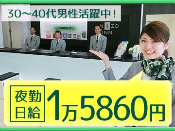 ユニゾイン名古屋栄、ユニゾイン名古屋栄東2店舗合同募集のアルバイト情報