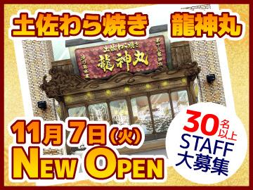 土佐わら焼き龍神丸 赤坂店のアルバイト情報