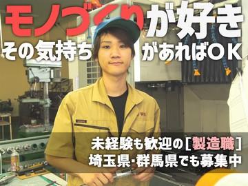 株式会社J's Factory 熊谷事業所のアルバイト情報