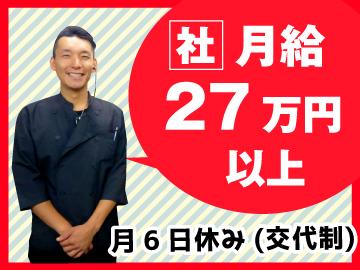 焼肉華火 [1]錦店 [2]名駅店 [3]豊田店のアルバイト情報