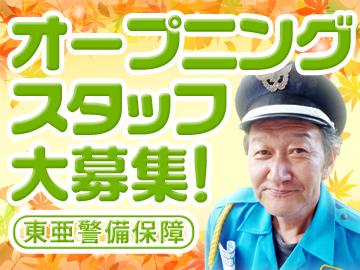 東亜警備保障株式会社のアルバイト情報