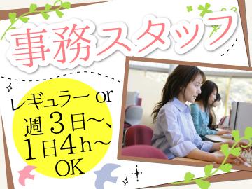 株式会社アウトソーシング 福岡営業所のアルバイト情報
