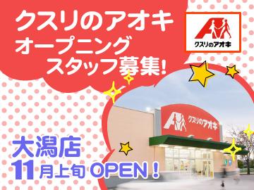 株式会社クスリのアオキ 大潟店のアルバイト情報