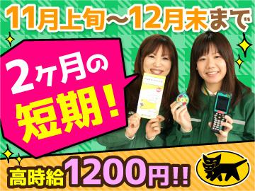 ヤマト運輸(株) 神戸法人営業支店 [066991]のアルバイト情報