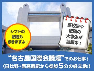 中日本装備株式会社のアルバイト情報