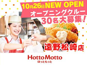 ほっともっと 遠野松崎店のアルバイト情報
