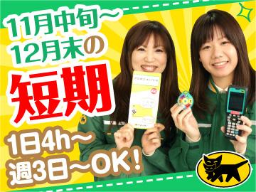 ヤマト運輸(株) 神戸法人営業支店 [066600]のアルバイト情報