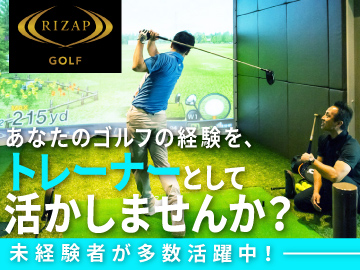 RIZAP GOLF(RIZAPイノベーションズ株式会社)のアルバイト情報