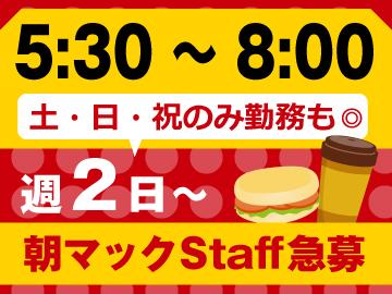 マクドナルド JR京都駅八条口店のアルバイト情報