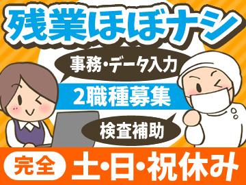 株式会社BMLフード・サイエンス 札幌事業所のアルバイト情報