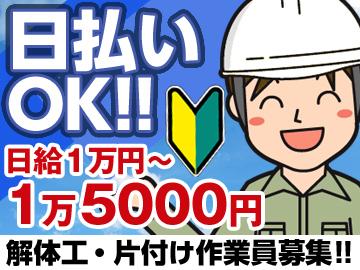 株式会社関原工業のアルバイト情報