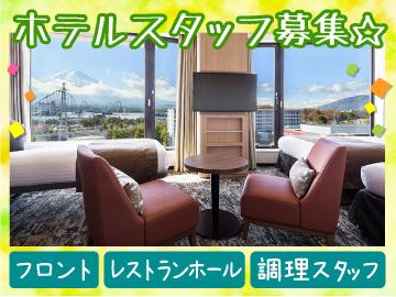 ホテルマイステイズ富士山のアルバイト情報