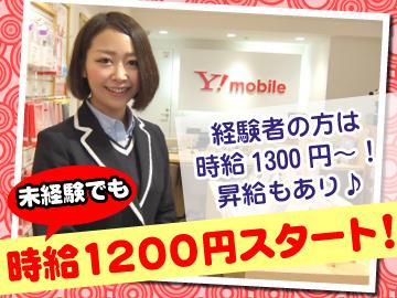 株式会社プラザクリエイト/ワイモバイル10店舗合同募集のアルバイト情報