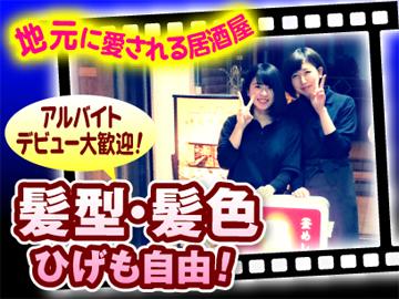 釜めし酒家・鶏味庵(とりびあん) 弘明寺店のアルバイト情報