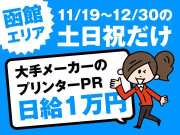 株式会社ヒト・コミュニケーションズ /01o0801092803のアルバイト情報
