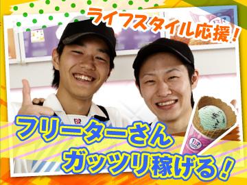 サーティワンアイスクリーム ダイナシティ店のアルバイト情報