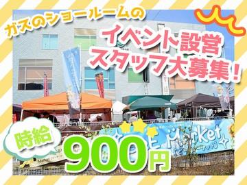 大多喜ガス株式会社千葉サービスセンターのアルバイト情報