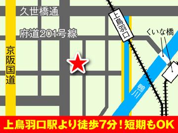 昭炭商事株式会社京都ドライアイスセンターのアルバイト情報