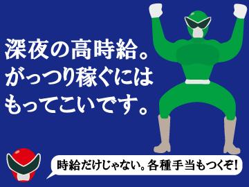 (株)エイジス[1]水戸D.O.[2]宇都宮D.O.  【AJ10】のアルバイト情報