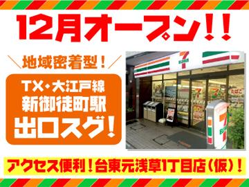 セブンイレブン 台東元浅草1丁目店(仮)のアルバイト情報