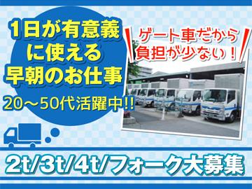 株式会社東京ロジネッツ 戸田営業所のアルバイト情報