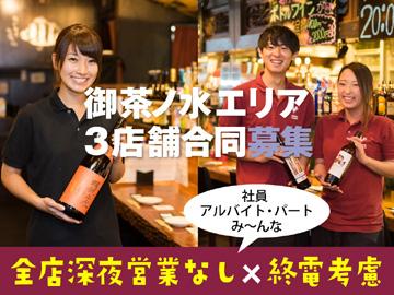 福田商事グループ★御茶ノ水エリア【3店舗合同募集】のアルバイト情報