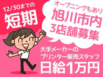 株式会社ヒト・コミュニケーションズ /02o0301092603のアルバイト情報