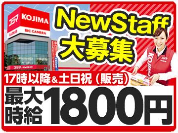 コジマ×ビックカメラ松戸店のアルバイト情報