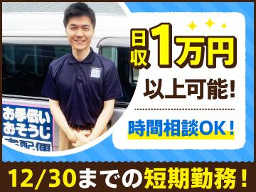 \12月30日までの短期★/知識・経験必要ナシ♪ハウスクリーニングSTAFF!日収1万円以上可◎