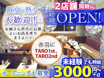 CLUB TARO(タロー)1st、2nd 2店舗合同募集のアルバイト情報