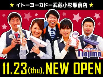 ノジマ イトーヨーカドー武蔵小杉駅前店(仮称)のアルバイト情報