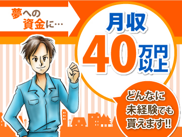 株式会社日本ワールドビジネス 山口支社のアルバイト情報
