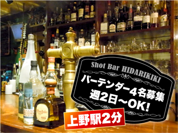 ShotBar HIDARIKIKIのアルバイト情報