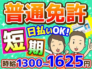 株式会社ジャパン・リリーフ 三河支店/mwlwfa-1009bのアルバイト情報