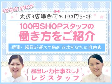 。・*可愛い雑貨に囲まれて働ける*・。大人気100円shopの「レジスタッフ」未経験も大歓迎!