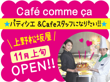 Cafe comme ca 都内5店同時募集のアルバイト情報