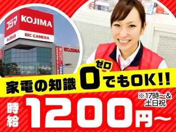 コジマ×ビックカメラ 若林店のアルバイト情報