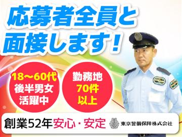 東京警備保障株式会社 埼玉支社のアルバイト情報