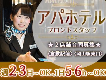 (1)アパホテル〈倉敷駅前〉 他、1店舗募集のアルバイト情報