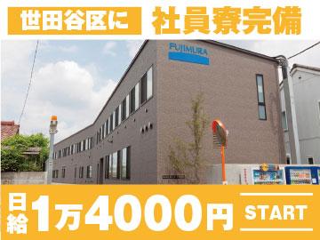 株式会社 富士邑のアルバイト情報